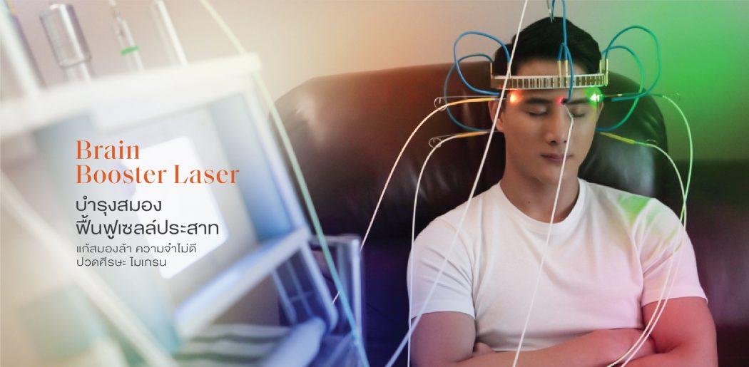 brain-booster-laser-บำรุงสมองฟื้นฟูเซลล์ประสาท-elements-clinic-เอลลิเม็นทส์คลินิก